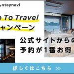 Go To Travelキャンペーンをご利用のお客様へ