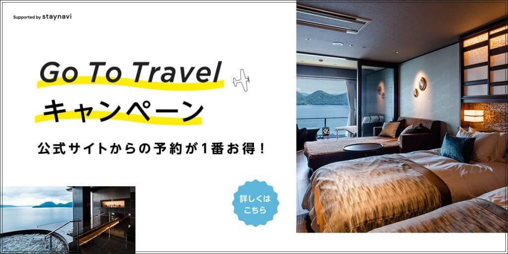 Go To Travelキャンペーン公式サイトからの予約が1番お得!