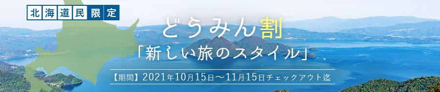 どうみん割「新しい旅のスタイル」 2021年10月15日~11月15日チェックアウト迄